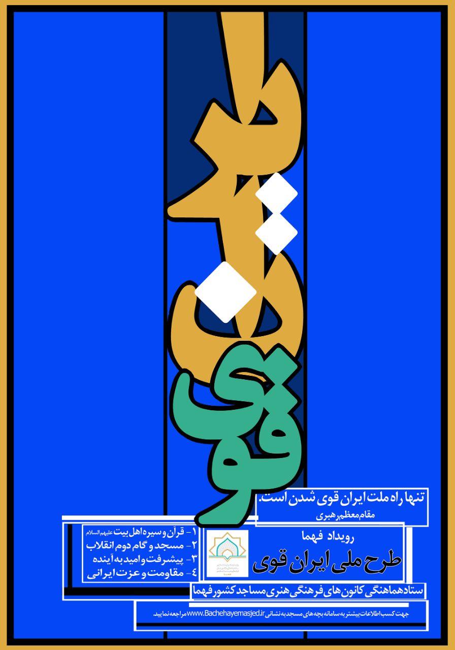 طرح ملی ایران قوی
