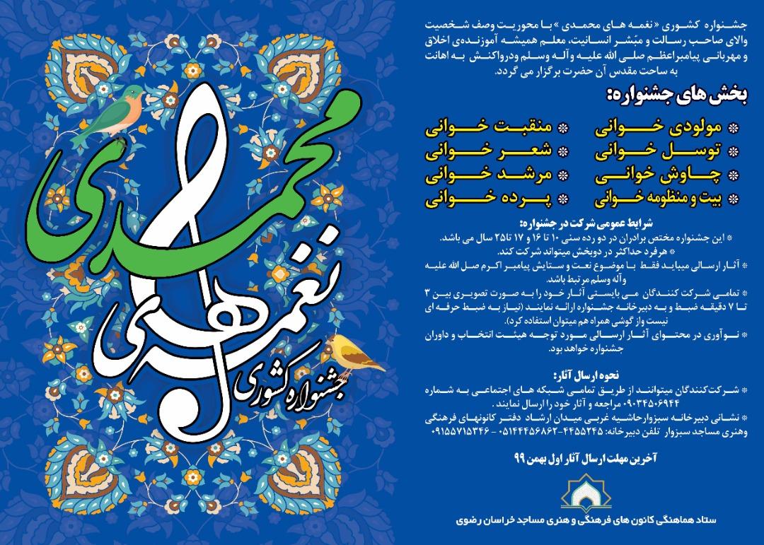 جشنواره نغمه های محمدی