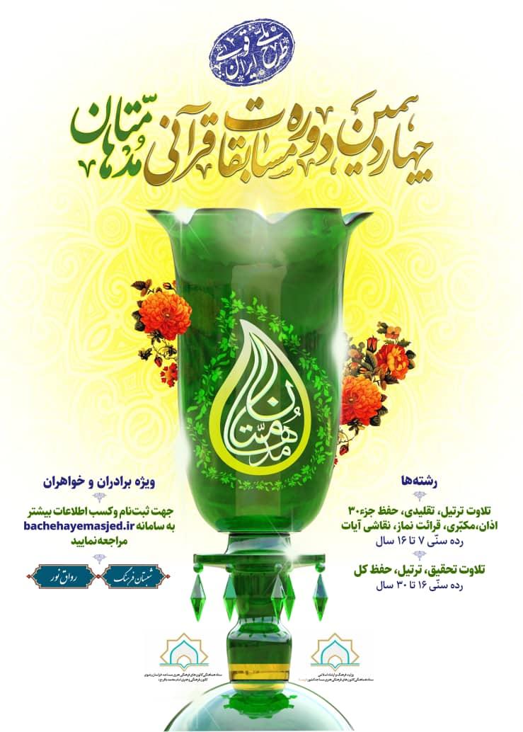 جشنواره قرآنی مدهامتان