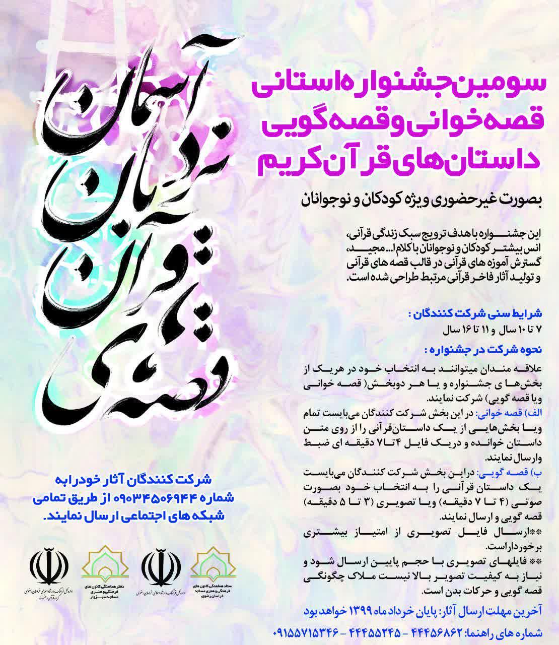 سومین جشنواره استانی قصه خوانی  و قصه گویی داستانهای قرآن کریم