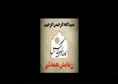 رزمایش همدلی و کمک مومنانه در کانون فرهنگی هنری کمیل مشهد