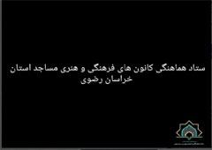 اجرای طرح ملی راهکار در کانون های فرهنگی هنری مساجد استان خراسان رضوی