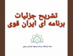 جزئیات برنامه ای طرح ملی ایران قوی